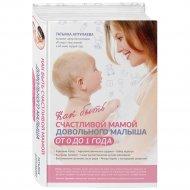 Книга «Как быть счастливой мамой довольного малыша от 0 до 1 года».