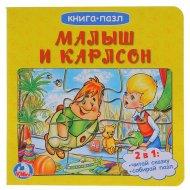 Книга «Малыш и карлсон».