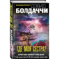 Книга «Где моя сестра?».