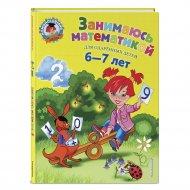 Книга «Занимаюсь математикой: для детей 6-7 лет».