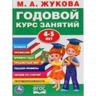 Книга «Годовой Курс Занятий 4-5 года. М.А. Жукова».