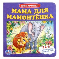 Книга «Мама для мамонтёнка».