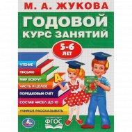 Книга «Годовой Курс Занятий 5-6 лет. М.А. Жукова».