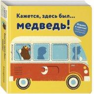 Книга «Кажется, Здесь Был... Медведь!».
