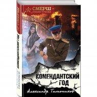 Книга «Комендантский год».