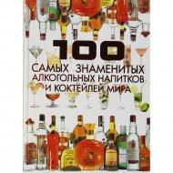 Книга «100 самых знаменитых алкогольных напитков и коктейлей мира».