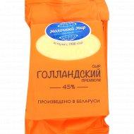 Сыр полутвердый «Голландский премиум» 45%, 200 г.