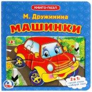 Книга «Машинки» пазл, 160х160х20 мм.