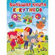 Книга «Большая книга кукутиков».