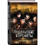 Книга «Подольские курсанты».