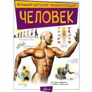 Книга «Человек».