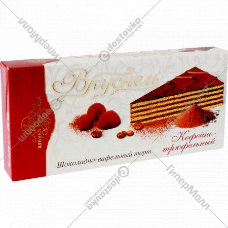 Торт «Кофейно-трюфельный» шоколадно-вафельный, 200 г.