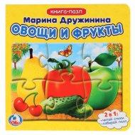 Книга «Овощи и фрукты» пазл, 160х160х20 мм.