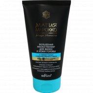 Маска-пилинг для волос «Магия Марокко» 150 мл.