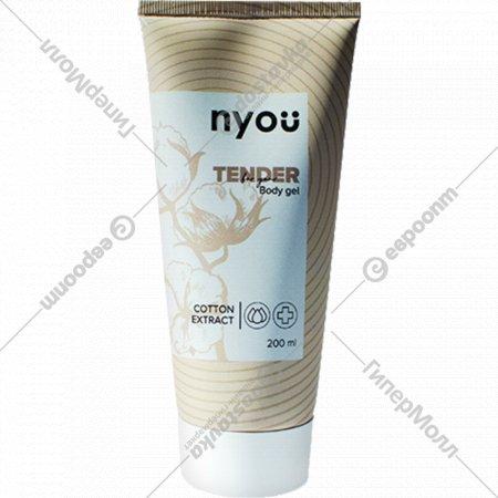 Гель для тела «Nyou» Tender, с экстрактом хлопка, 200 мл