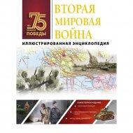 Книга «Вторая мировая война. Иллюстрированная энциклопедия».