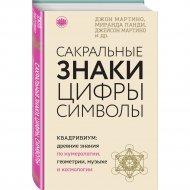 Книга «Сакральные знаки, цифры, символы».