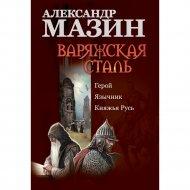 Книга «Варяжская сталь. Герой. Язычник. Князья русь» Мазин А.