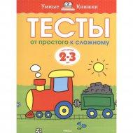 Книга «Тесты. 2-3 года. От простого к сложному».