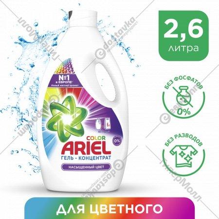 Синтетическое моющее средство «Ariel» сolor, 2600 мл.
