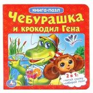 Книга «Чебурашка и крокодил Гена» пазл, 160х160х20.