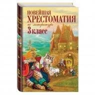 Книга «Новейшая хрестоматия по литературе. 3 класс».