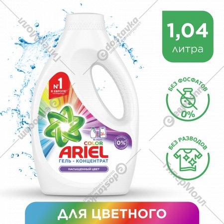 Гель для стирки «Ariel» сolor, 1040 мл.
