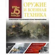 Книга «Оружие и военная техника,изменившие ход Великой Отечественной».