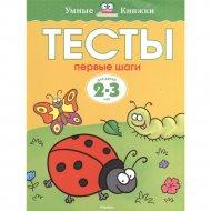 Книга «Тесты. 2-3 года. Первые шаги».