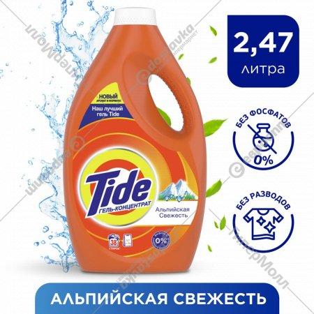 Гель для стирки «Tide» Альпийская свежесть, 2.47 л.