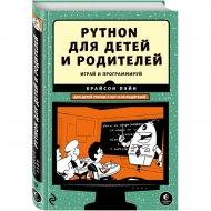 Книга «Python для детей и родителей».