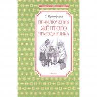 Книга «Приключения желтого чемоданчика» чтение-лучшее-учение.