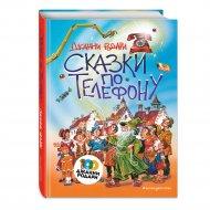 Книга «Сказки по телефону (ил. В. Канивца)».