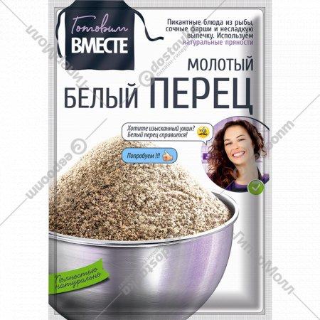 Перец белый молотый «Готовим вместе» 25 г.