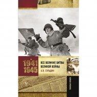 Книга «Все великие битвы Великой войны. Полная хроника».