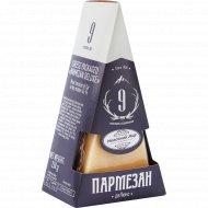 Сыр «Пармезан Делюкс» 45%, 250 г
