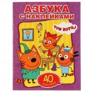 Раскраска обучающая «Учим азбуку и цифры. Три кота» с наклейками.