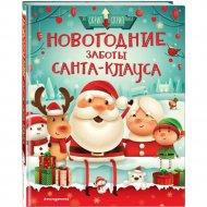 Книга «Новогодние заботы Санта Клауса».