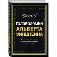 Книга «Головоломки Альберта Эйнштейна».