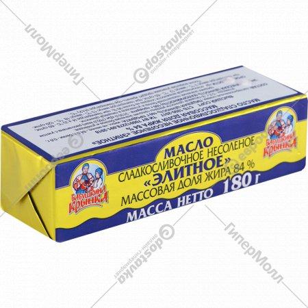 Масло сладкосливочное «Бабушкина крынка» несоленое 84%, 180 г.