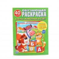 Раскраска обучающая «Азбука животных» с наклейками.