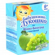 Сок яблоко-виноград «Бабушкино лукошко» осветленный, 200 мл.