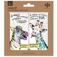 Набор магнитных закладок «Рисованный жираф» 49910, 45х178 мм, 2 шт.