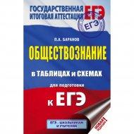 Книга «ЕГЭ. Обществознание в таблицах и схемах. Справочное пособие».