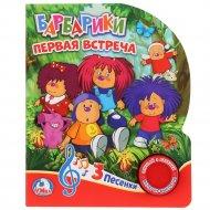 Книга «Барбарики» 1 кнопка с 3 песенками.
