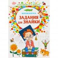 Книга «Задания для Знайки» Боровская И.К.