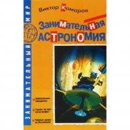 Книга «Занимательная астрономия» Комаров В. Н.
