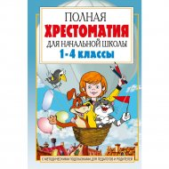 Книга «Полная хрестоматия для начальной школы. [1-4 классы]. Книга 1».