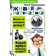 Книга «Живая математика».