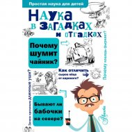 Книга «Наука в загадках и отгадках».